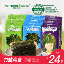 营养世界海苔即食儿童孕妇无添加防腐剂零食紫菜包饭寿司海苔片
