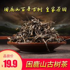 沁茗号 困鹿山普洱茶生茶古树茶 2017年春茶 100g品尝装特级茶叶
