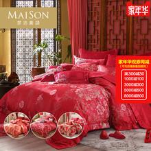可选 梦洁美颂大红色婚庆套件喜庆新品 结婚西式婚礼四件套床品多款