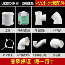 联塑PVC排水配件卫生间移位器pvc排水管下水管 三通 弯头 50 75