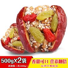 新疆和田红枣夹核桃葡萄干特级抱抱仁果子 什锦枣夹核桃500gX2袋