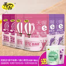 【天喔】蜜饯组合6袋708g 韩话梅盐津梅条桃肉水果干休闲蜜饯零食