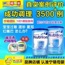 牛栏适度HA 荷镭 Nutrilon 2段轻度半水解奶粉过敏腹泻
