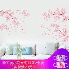 浪漫樱花婚房可移除装饰贴 餐厅卧室客厅床头衣柜电视背景墙贴画