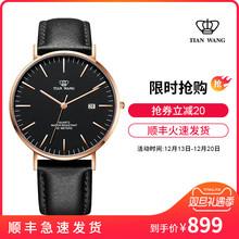 天王手表大表盘正品防水石英表潮流手表皮带简约男表tk系列3954