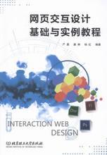 正版包邮 网页交互设计基础与实例教程 严晨 书店 彩票书籍