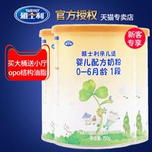 雅士利亲儿适1段婴儿配方奶粉0-6个月新生儿婴幼儿牛奶粉150g厅