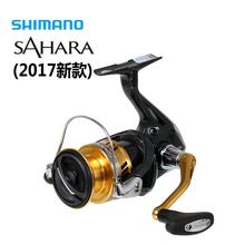 SHIMANO禧玛诺鱼线轮17款SAHARA FI路亚轮鱼线轮海钓轮渔轮纺车轮