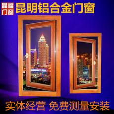 昆明铝合金门窗断桥铝推拉窗平开窗隔音窗定制封阳台落地窗