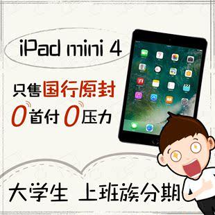0首付分期购Apple/苹果 iPad mini 4国行原封正品7.9英寸平板电脑