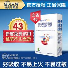 佳贝艾特金装婴儿配方羊奶粉3段(12-36月)150g(荷兰原装进口)