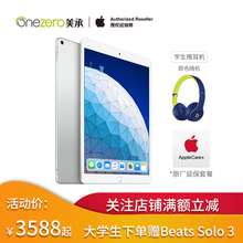 Educational Preferences Apple/Apple 2019 New iPad Air 10.5 inch 64G/256G Business Office Games Entertainment Design Portable Tablet Computer AppleCare