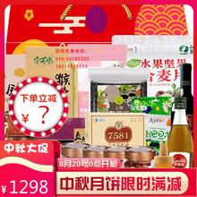 中粮杂粮大礼包1298型米面杂粮油干果粽子鸭蛋组合礼盒端午节团购