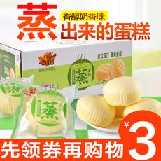 蒸蛋糕营养早餐糕点点心零食整箱包邮促销奶香新鲜软面包手撕面包