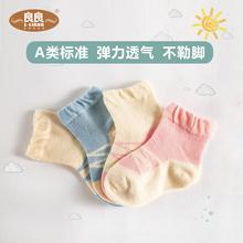 良良 婴儿袜子四季款宝宝麻棉保暖袜男女童新生儿童袜0-1-3-5岁