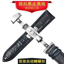 手表带男牛皮表带真皮表带自动蝴蝶扣针扣手表皮带 代用