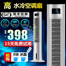 空调扇制冷单冷气扇冷风机家用塔式加高冰水冷小空调净化加湿标王