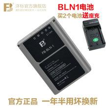 沣标BLN1电池 适用奥林巴斯微单E-M1 E-M5 E-P5 E-M5M2 PEN-F E-M5 Mark II EM5II EM1 BLN-1 EM5相机电池