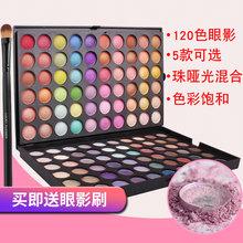 悦意花彩妆工具120色哑光珠光眼影盘化妆师个人用易上色多色眼影