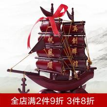 一帆风顺帆船摆件木质家居装 饰品摆设客厅酒柜桌面帆船模型工艺品