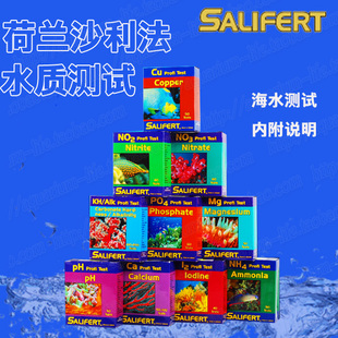 Salifert莎沙利法测试剂大全PH NO2 NO3 KH PO4 Mg Cu NH4 Ca I2