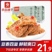 2袋休闲零食辣条味地方特产 良品铺子豆干零食蛋白素肉麻辣味200g
