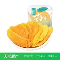 华味亨芒果干100g芒果片水果干果脯蜜饯休闲零食品小吃