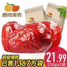新疆特产和田大枣干果骏枣可夹核桃仁吃 西域美农特级红枣500g