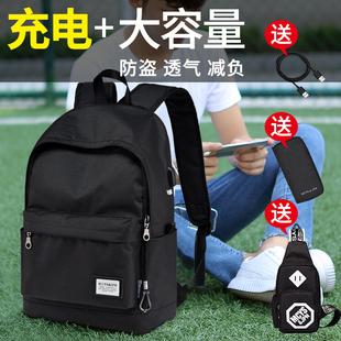 背包男士双肩包韩版青年电脑旅行校园初中高中学生书包男时尚潮流