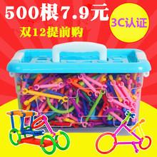益智玩具 儿童聪明棒积木 塑料拼插拼装 幼儿园拼搭拼接玩具魔术棒