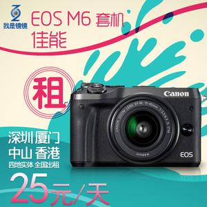 出租微单相机 M6套机15-45mm 微单<span class=H>数码</span>相机出租赁