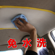 汽车内饰室内清洗剂顶棚绒布织物真皮座椅多功能强力去污清洁用品
