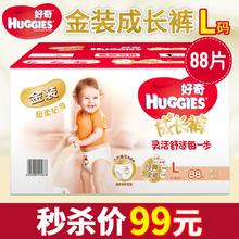 好奇金装拉拉裤L88大号成长裤男女宝宝尿不湿干爽超薄透气训练裤