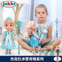 杰克仕冰雪奇缘迪士尼艾莎安娜公主智能唱歌沙龙陪伴娃娃贝儿公主