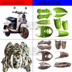 小龟电动车配件  欧版小龟 电动摩托 烤漆花嫁改装烤漆水转印外壳