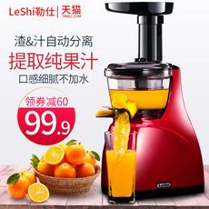 勒仕 A-500榨汁机家用低速全自动原味多功能果蔬迷你学生炸果汁机