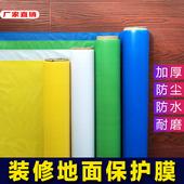 修地面保护膜家装 用一次性室内地板瓷砖地砖加厚pvc地膜防护垫