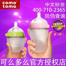 官方授权韩国comotomo可么多么婴儿硅胶奶瓶防摔防胀气 宝宝奶瓶