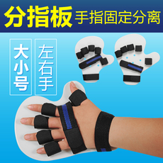 助众分指板矫正器康复训练器材手指手腕老人中风偏瘫痉挛分指器
