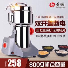黄城800克小型磨粉机家用超细研磨机干磨商用打粉机中药材粉碎机