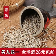 小薏米仁 薏米 薏仁米 小薏米苡米仁250g 粗粮五谷杂粮