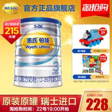 官方正品旗舰店惠氏S-26铂臻3段幼儿配方奶粉瑞士进口800g*1罐