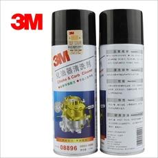 3M化油器清洗剂 化清 节气门清洗剂 节流阀清洗剂 清洁剂 除锈剂