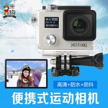 米狗 M8运动相机智能高清4K数码 MEEE GOU 摄像机专业户外潜水相机