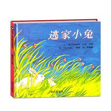 正版现货精装 信谊世界精选图画书:逃家小兔 儿童3-4-6岁绘本 情商培育 图书绘本3-6岁 儿童绘本 绘本 亲子读物 儿童绘本3-6岁