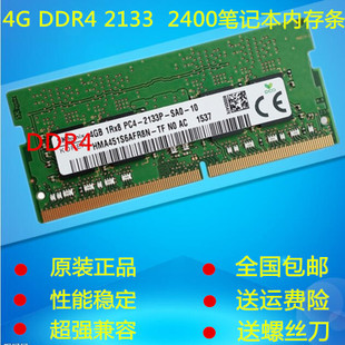 Kingred SKhynix 海力士芯片 4G DDR4 2133 2400 4G 笔记本内存条