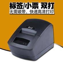 五星办公设备条码打印机配件标签机热敏不干胶标签打票机远程服务