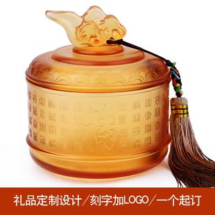琉璃茶叶罐高档摆件商务礼品定制纪念品生日礼物男送长辈送父亲
