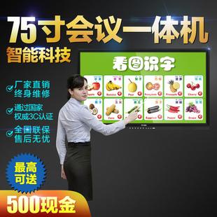 追逐者75寸多媒体教学一体机电脑 触摸屏电子白板互动式远程视频