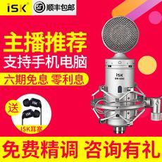 ISK BM-5000电容麦克风 专业大振膜电脑手机直播唱吧全套话筒套装